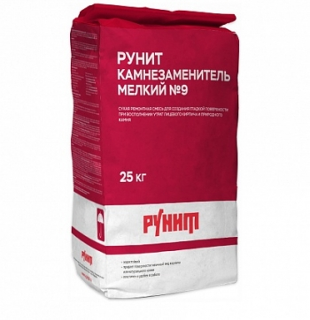 Рунит камнезаменитель мелкий №9 25 кг