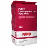 Рунит камнезаменитель мелкий №4 25 кг