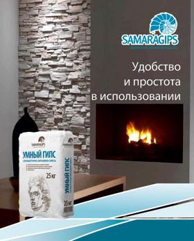 Samaragips